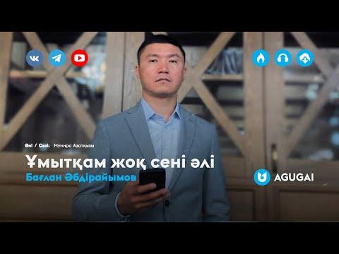 Бағлан Әбдірайымов - Ұмытқам жоқ сені әлі