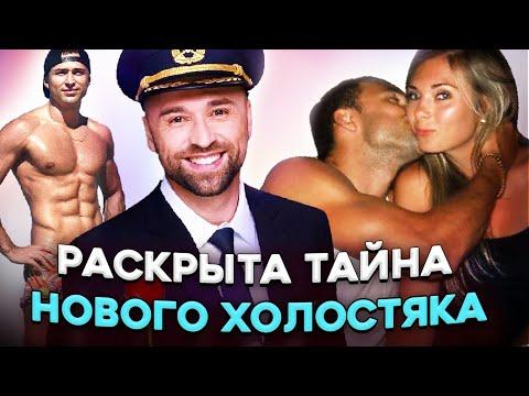 Что скрывает холостяк 10 Максим Михайлюк ?