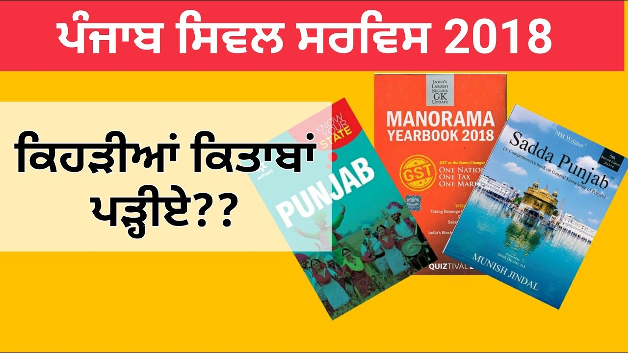 Best Books for PCS 2018 (Punjab Civil Services) Exam- Which books to Study?