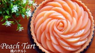 【オーブン不要!】缶詰で簡単!桃のタルトの作り方🍑 / 父の日・誕生日・記念日にも🌷 / Peach Tart
