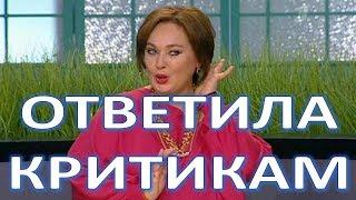 ЛАРИСА ГУЗЕЕВА ОТВЕТИЛА КРИТИКАМ!