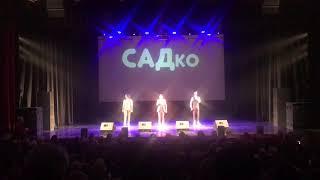 Группа САДко и И.Котельников. Совместный концерт в Ижевске