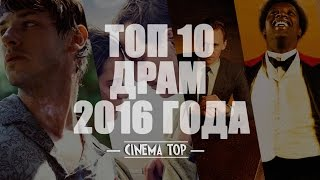 Киноитоги 2016 года: Лучшие фильмы. ТОП 10 драм 2016