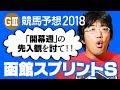 【競馬予想】 2018 函館スプリントS 開幕週だけれど……