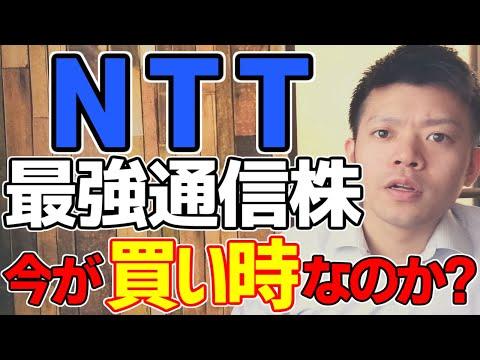 【高配当】NTT株 盤石×成長の通信銘柄をインカム長期で狙う