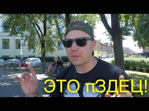 Смотреть Эмигрант правдиво о Латвии онлайн