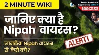 Nipah Virus - 2 Minute Wiki | जानिए कैसे फैलता है | SSC, RRB & SBI by Testbook.com