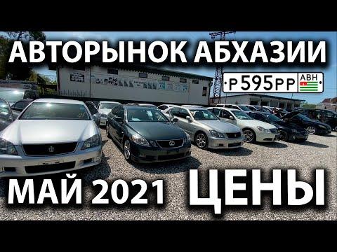 Авто рынок в Абхазии май 2021. Цены на автомобили