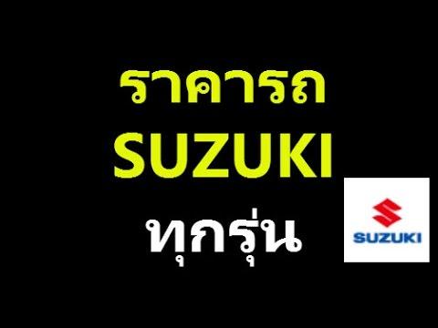 ราคารถ Suzuki ทุกรุ่น swift ertiga ciaz celerio  carry pick-up