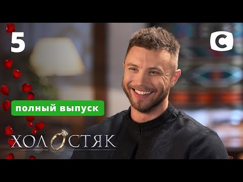 Холостяк 5 сезон 2 3 серия