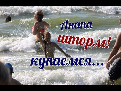 Анапа Купаемся в ШТОРМ! Кричим!24 июня.