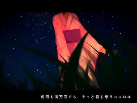 【初音ミク・GUMI(40㍍)】 フタリボシ 【オリジナル曲PV付】