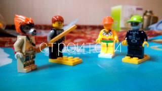 """Мультик про Лего """"Строители """""""