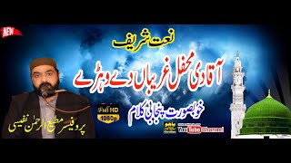 New naat Aaqa di mehfil ghareeban de wede - Muti ur Rehman Nafeesi - New Punjabi Naat Sharif