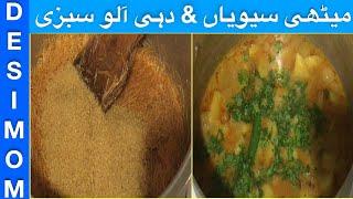 Seviyon ka zarda Urdu recipe # Pakistani Mom in America