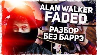 Как играть ALAN WALKER - FADED на гитаре БЕЗ БАРРЭ (Разбор, аккорды) Видеоурок