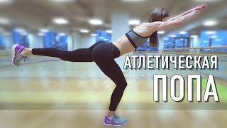 Секрет атлетических ног | Эффективная тренировка ягодиц