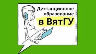 Дистанционное образование в ВятГУ — выбор современной мамы!