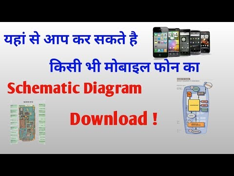 How To Download Mobile PCB Schematic Diagram/service Manual ? Hindi