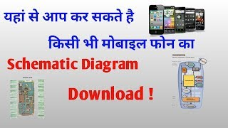 Video How to download mobile PCB schematic diagram/service manual ? hindi download MP3, 3GP, MP4, WEBM, AVI, FLV November 2018