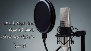 تسجيل الصوت باحترافية | اجعل صوتك مثل اصوات المعلقين