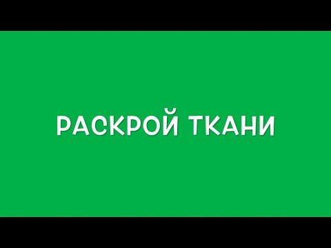 Кружево ткань купить в Украине в интернет магазине тканей