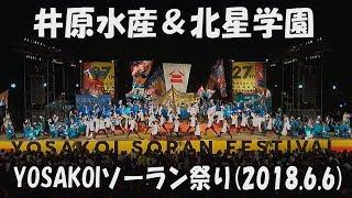 【井原水産&北星学園】2018.6.6 大通西8丁目ステージ YOSAKOIソーラン祭り