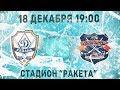 Динамо Казань Сибсельмаш г Новосибирск 18 12 18г mp3