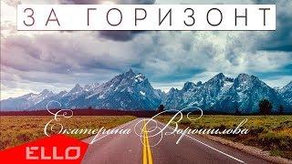 Екатерина Ворошилова - За горизонт / Премьера песни