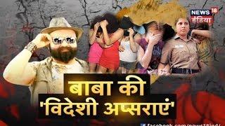 Ram Rahim की विदेशी अप्सराएं | Latest news Of Ram Rahim | News18 India