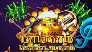2018 - Pongal Special