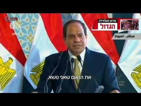 הערב בשש - נאום מפתיע של נשיא מצרים, א-סיסי, הקורא ליישב את הסכסוך הישראלי פלסטיני