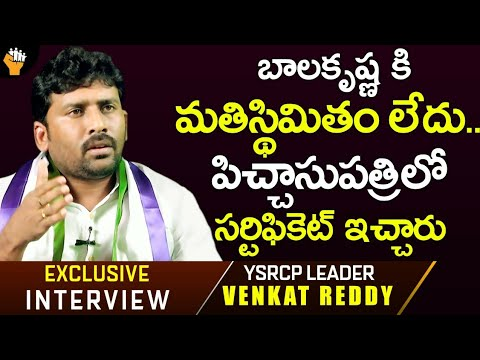 YSRCP  Leader Venkat Reddy Comments on Bala Krishna | Social Post Interviews | AP Politics
