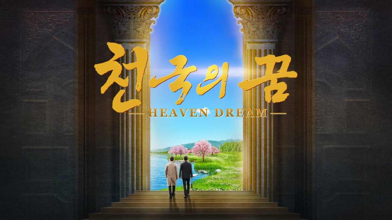 기독교 영화 <천국의 꿈> 말세의 심판을 받아들여 천국의 꿈을 이루다