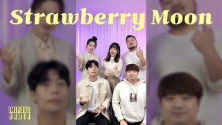 IU(아이유) - Strawberry moon(Acapella Cover)