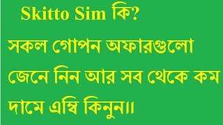 Skitto Sim Full Details & Best Offer In Skitto Sim 2018!!Free internet In Skitto Sim 2018 Bangla tut
