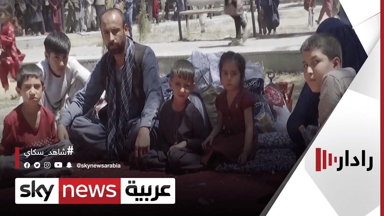 توالي التحذيرات من الأوضاع الإنسانية في #أفغانستان | #رادار  - نشر قبل 4 ساعة