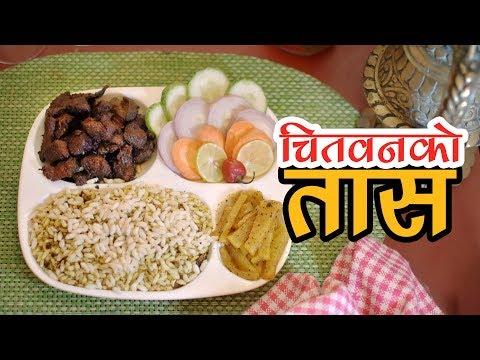 Yummy Taas Recipe | Chitwan ko Yummy Tass | Yummy Nepali Kitchen