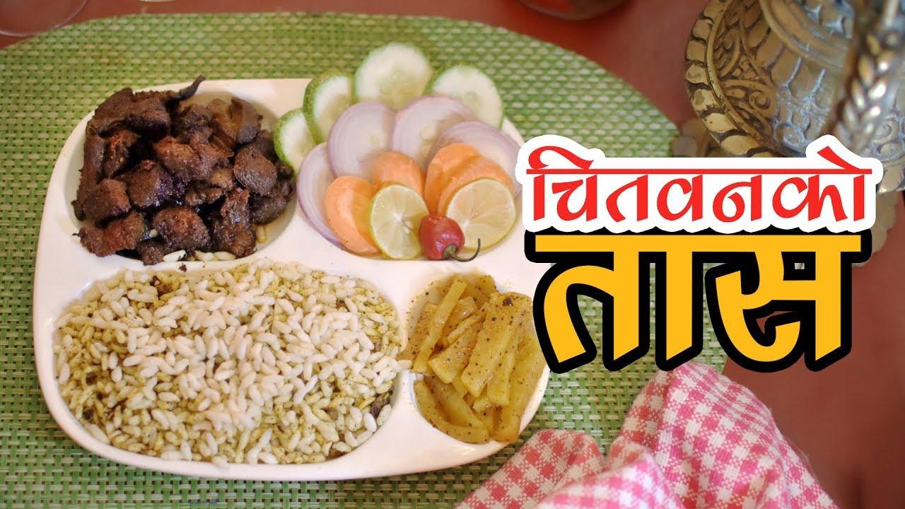 Download Yummy Taas Recipe | Chitwan ko Yummy Tass | Yummy Nepali Kitchen