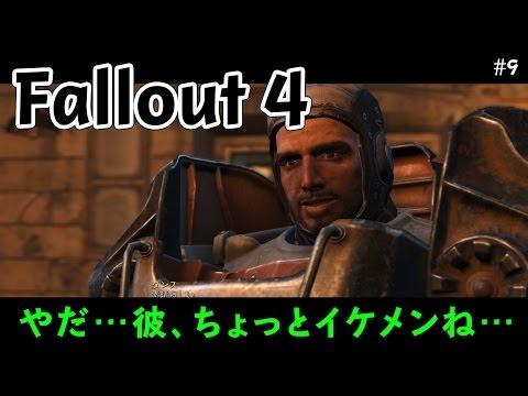 Fallout 4おこめBOSのダンスに連れまわされる#09