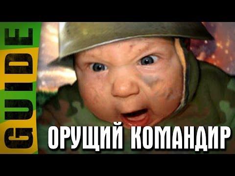 Орущий командир #1 ~ BEST WOT VIDEO 2013 ~ КОМАНДОВАНИЕ ВЗВОДОМ ~ 18+ мат