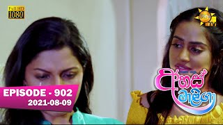 Ahas Maliga | Episode 902 | 2021-08-09 Thumbnail