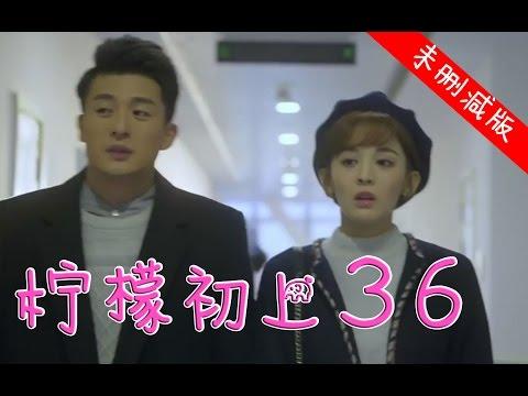 柠檬初上 36丨First Love 36【未删减版】