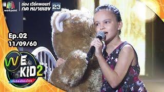 เพลง กอดฉัน - น้องฟ้าใส | We Kid Thailand เด็กร้องก้องโลก 2