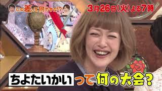 YouTube動画:『この差って何ですか?』3/26(火) 100歳が実践!! 健康長寿の食べ合わせを大公開!!【TBS】