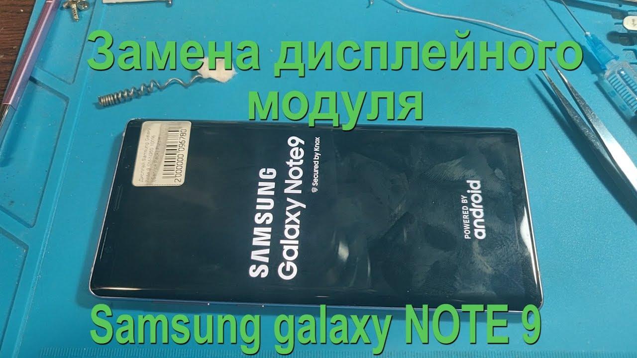 ОЧЕНЬ дорогой ремонт. Samsung galaxy note 9 замена дисплея