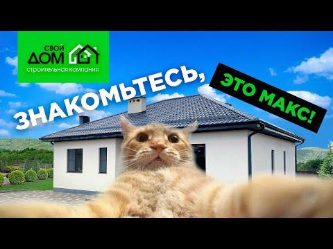 """Обзор дома на юге по проекту Макс. Эксклюзивное предложение от СК """"Свой дом""""."""