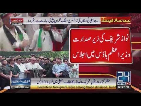 Shah Mehmood Qureshi Media Talk After Panama Verdict - 24 News HD