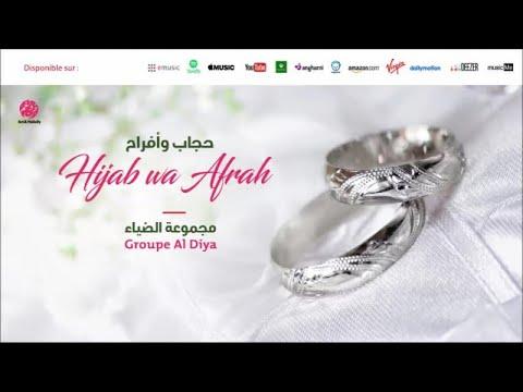 Groupe Al Diya - Allah Allah (11) - Hijab Wa Afrah