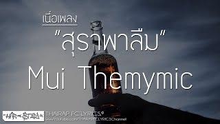 สุราพาลืม - Mui Themymic (เนื้อเพลง)